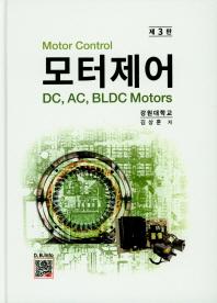 모터제어 DC,AC,BLDC Motors