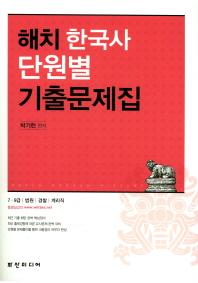 해치 한국사 단원별 기출문제집