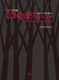CONQUEST 조경기사·조경산업기사 필기정복(2021)