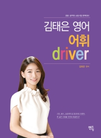 김태은 영어 어휘 driver