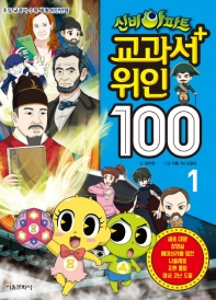 신비아파트 교과서 위인 100. 1