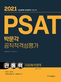 박문각 PSAT 공직적격성평가: 관통력 자료해석영역(2021)