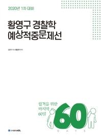 황영구 경찰학 예상적중문제선(2020)