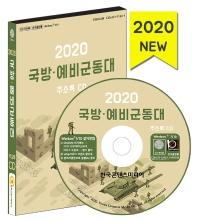 국방·예비군동대 주소록(CD)(2020)