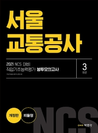 2021 NCS 서울교통공사 직업기초능력평가 봉투모의고사