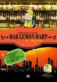 바 레몬하트(Bar Lemon Hart). 27