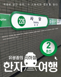 유광종의 지하철 한자 여행 2호선