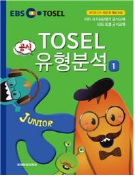 EBS TOSEL 공식 유형분석 Junior. 1