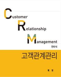 CRM 고객관계관리