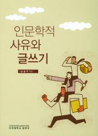 인문학적 사유와 글쓰기