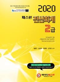 전산회계 2급(2020)