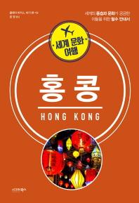 세계 문화 여행: 홍콩