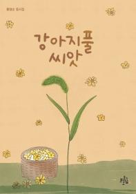 강아지풀 씨앗