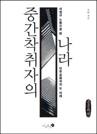 중간착취자의 나라(큰글씨책)