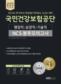 렛유인 국민건강보험공단 행정직 요양직 기술직 NCS봉투모의고사(2020)