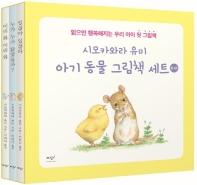 시모카와라 유미 아기 동물 그림책 세트