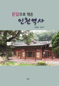 인천 역사