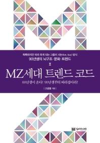 MZ세대트렌드 코드
