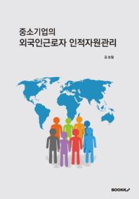 중소기업의 외국인근로자 인적자원관리