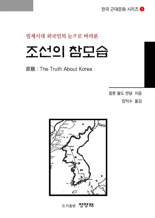 조선의 참모습