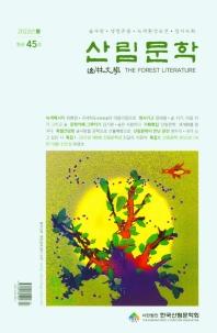 산림문학(2021년 봄호)(41호)