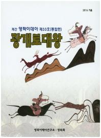 계간 영락이데아 제33호(종합편): 광개토대왕(2016 가을)