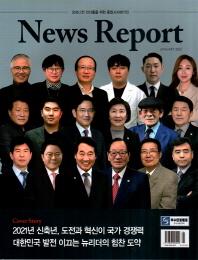뉴스 리포트(News Report)(2021년 1월호)