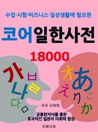 코어 일한사전 18000