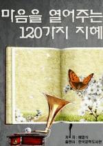 마음을 열어주는 120가지 지혜