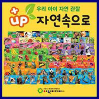 [여원미디어] +up 플러스업 자연속으로 (전101권)