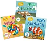 조각 조각 스티커 아트북 3종 세트. 2: 음식, 사파리, 바다동물