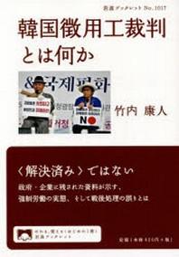 韓國徵用工裁判とは何か