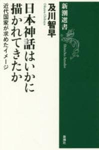 日本神話はいかに描かれてきたか 近代國家が求めたイメ-ジ