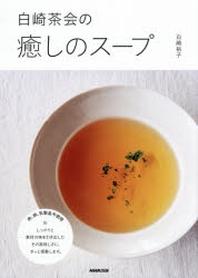 白崎茶會の癒しのス-プ