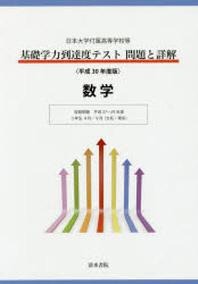 基礎學力到達度テスト問題と詳解數學 日本大學付屬高等學校等 平成30年度版