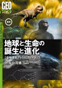 最新地球と生命の誕生と進化 (全地球史アトラス)ガイドブック