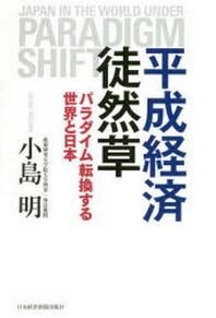 平成經濟徒然草 パラダイム轉換する世界と日本