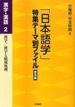 「日本語學」特集テ-マ別ファイル 漢字.漢語2 普及版