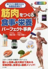 筋肉をつくる食事.榮養パ-フェクト事典 オ-ルカラ- 體づくり.筋肥大から體脂肪低減まで