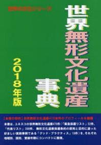 世界無形文化遺産事典 2018年版