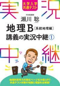 瀨川聰地理B講義の實況中繼 大學入學共通テスト 1