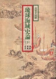 琉球海域史論 下