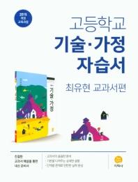 고등 기술.가정 자습서(최유현 교과서편)(2021)