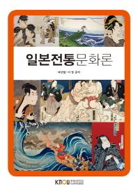 일본전통문화론(1학기, 워크북포함)