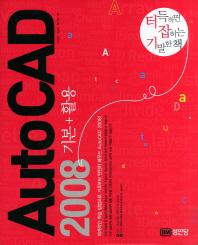 AUTO CAD 2008 기본 활용