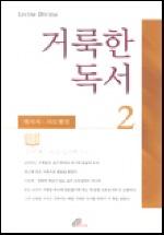 거룩한 독서 2