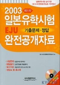 일본유학시험 EJU 기출문제.정답 완전공개자료 제1차(2003)(CD 1장 포함)
