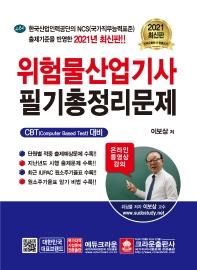 위험물산업기사 필기 총정리문제(2021)