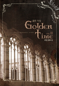 Golden time(골든 타임). 2