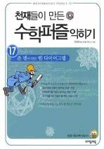 천재들이 만든 수학퍼즐 익히기. 17: 존 벤이 만든 벤 다이어그램